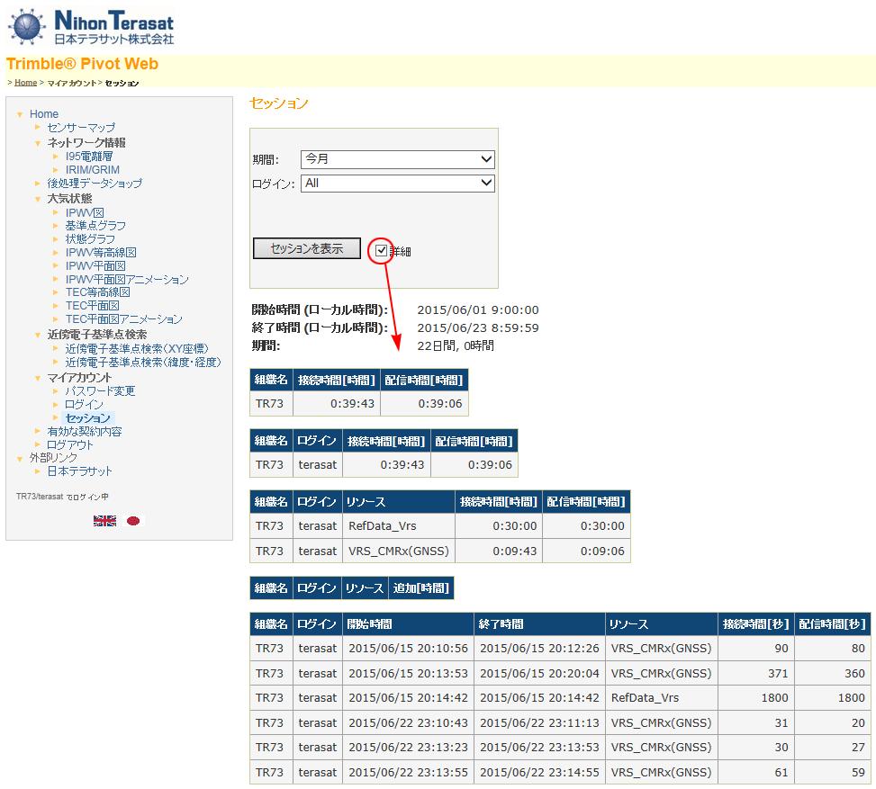 契約プランやリアルタイム配信データの利用状況を確認-4